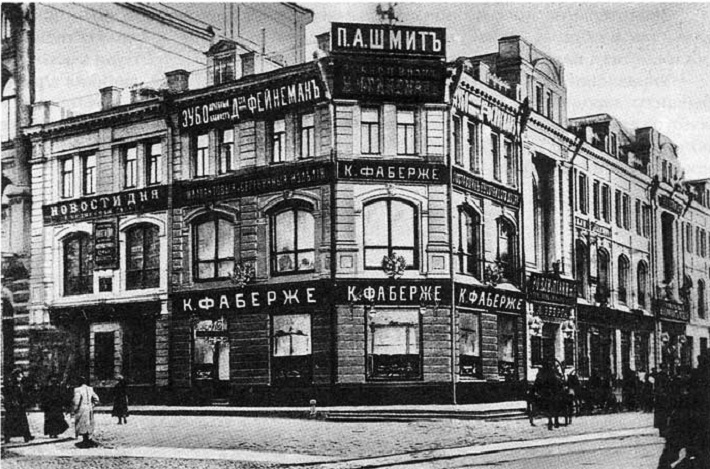 The House of Faberge in Moscow, 1893
